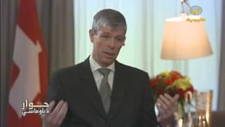 السفير السويسري: لدينا سوق عمل مرن واقتصاد قوى، لذا نحن بحاجة الى القوى العاملة