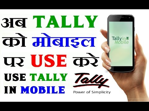 How To use Tally On Android Mobile  how to use tally erp 9  tally  tally in mobile