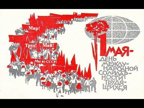 Первомай в СССР ☭ День международной солидарности трудящихся ☆ Шествие ☭ День труда ☆ 1 мая 1980