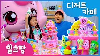 [밀크팡] 캐치티니핑|디저트카페|하츄핑|로미|장난감|놀…