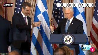 Ο Μητσοτάκης τσούζει κρασάκια και ουζάκια στο State Department | Luben TV