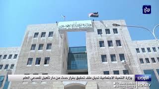 وزارة التنمية الاجتماعية تحيل ملف تحقيق بفرار حدث من دار تأهيل للمدعي العام - (16-10-2019)