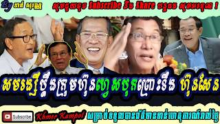 Mr. Khan sovan - Sam Rainsy Sue Facebook because angry Hun Sen, Khmer news today, Hot news, Breaking