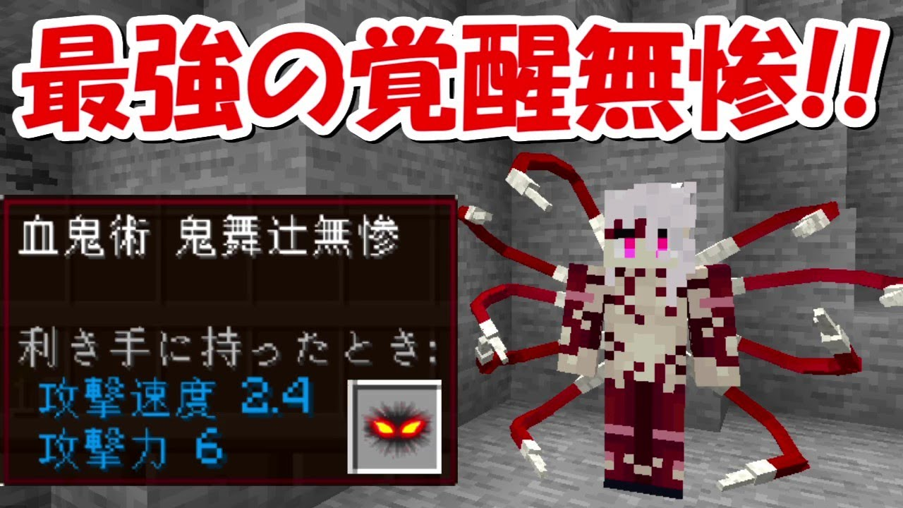 【Minecraft】最強の覚醒無惨!!無惨で継国緑壱、柱を倒して鬼の王を目指す!#5 -DEMON SLAYER Kimetsu no Yaiba-