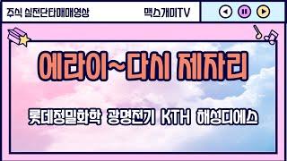 롯데정밀화학 광명전기 KTH 해성디에스 주식단타매매 실…