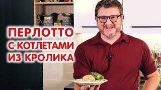 Перлотто с паровыми котлетами из кролика | Дима Борисов | Полезные рецепты для детей
