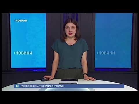 Телеканал UA: Житомир: 26.06.2019. Новини. 08:30