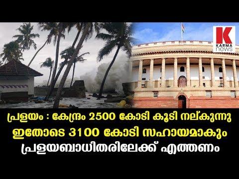 പ്രളയം : കേന്ദ്രം 2500 കോടി കൂടി നല്കുന്നു,പ്രളയബാധിതരിലേക്ക് എത്തണം_Karma News