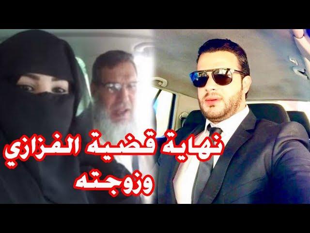 يوسف الزروالي اتصل بالشيخ الفيزازي و حنان زوجته... وها شنو دار بينو وبينهم