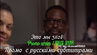 Это мы 3 сезон 8 серия - Промо с русскими субтитрами (Сериал 2016) // This Is Us 3x08 Promo