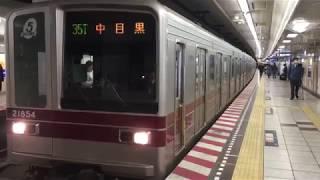 東武20050系21854F(日比谷線内)南千住→入谷走行音〜秋葉原駅発車