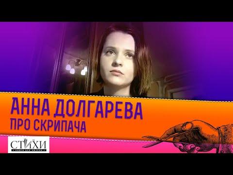 Анна Долгарева читает стихотворение памяти бывшего мужа, Андрея Куцкого