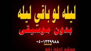 عبدالرب ادريس ليله لو باقي ليله بدون موسيقى للطلب 0501339988 موقع احلى زفه