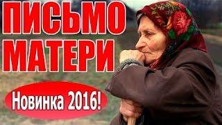 Письмо матери (2016) Русский мини-сериал, Мелодрама нашекиноhd