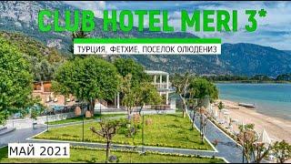 CLUB HOTEL MERI 3 ОБЗОР ОТЕЛЯ ОТ ТУРАГЕНТА 2021