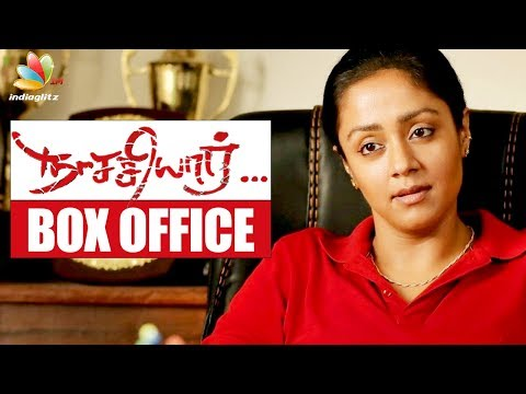 Naachiyaar Box Office Collection | Jyothika, G.V. Prakash, Bala