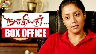 Naachiyaar Box Office Collection | Jyothika, G.V. Prakash, Bala | Latest Tamil Cinema News