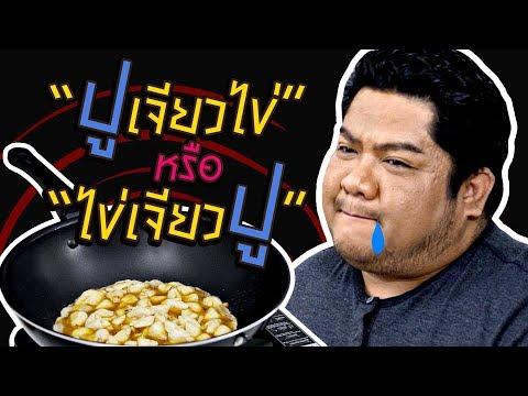 อิ่ม Tips | ลองทำไข่เจียวเจ๊ไฝ รอดหรือไม่รอด ดู!!!