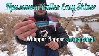 Ловля на болонскую удочку зимой Обзор Whopper Plopper на сома