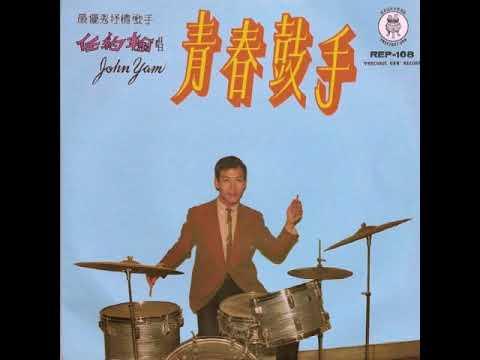 任約翰 John Yam-青春鼓手 [Full Album] 1967
