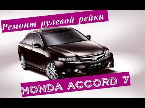 рулевая рейка Honda Accord 7 замена сальников