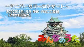 2002年3月15日、NHK-FMにて近畿地区限定で放送。大阪城の写真と「みんな...