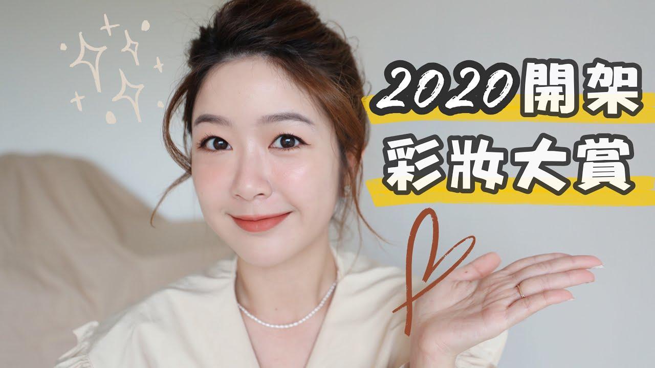 吃土少女特輯!2020最便宜好用的開架彩妝大賞