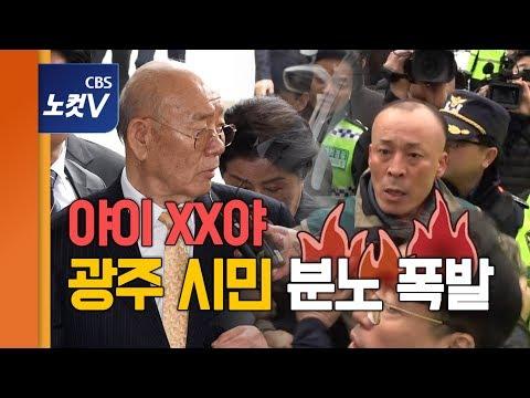 전두환 23년 만에 법원 출석...광주시민 분노 폭발‧ 포토라인 붕괴 아수라장