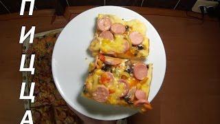 Пицца рецепт в домашних условиях | Пицца в духовке