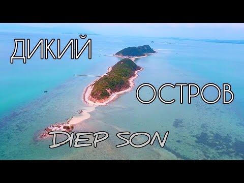 ДИКИЙ ОСТРОВ Diep Son (Остров во Вьетнаме)