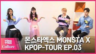 [통통TV] (ENG SUB) KPOP투어 : 몬스타엑스 문화유산견문록 제3화 KPOP TOUR feat. …
