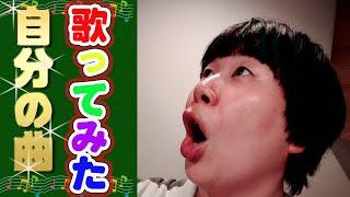 【歌ってみた】ビューティフルマインド/MIYU /by大島美幸【使い古したバスタオルをバスマットにしながら】