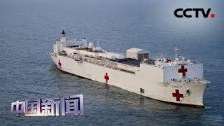 [中国新闻] 美国拟在南美洲部署军用医疗船   CCTV中文国际