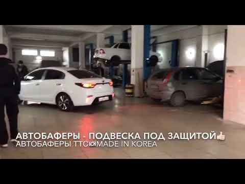 Установили Автобаферы ТТС КОРЕЯ на Кия Рио