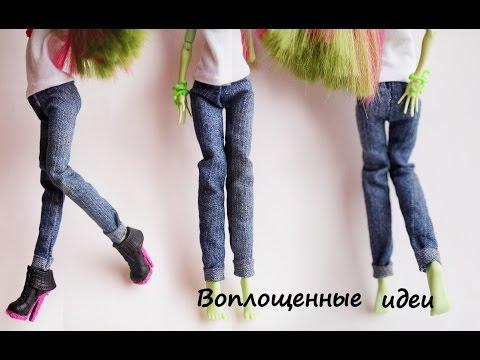 Как сшить штаны джинсы для куклы монстер хай без куклы