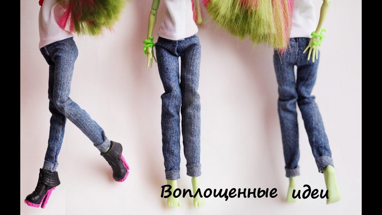 Как сшить джинсы для кукол своими руками