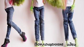 ДЖИНСЫ С ЗАВОРОТАМИ для кукол без выкройки! Как сшить джинсы для кукол/как сделать/make doll jeans