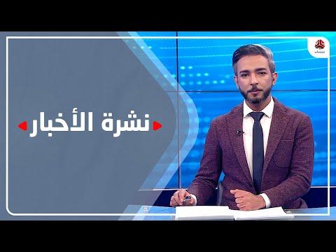 نشرة الاخبار | 27 - 01 - 2021 | تقديم اسامة سلطان | يمن شباب