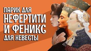 ЛЕКЦИИ ПО ИСТОРИИ КОСТЮМА Древний Египет Япония эпохи Мэйдзи женский еврейский костюм