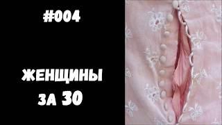 ББ #004: ЖЕНЩИНЫ ЗА 30 / СТРАСТНЫЕ ДОМОХОЗЯЙКИ - Беззаботный Безработный