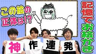 Snow Man「記憶でお絵かき」迷作...が誕生!?