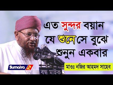 সম্পূর্ন নতুন বয়ান । Najir Ahmed । হাঁসি এবং কান্নার বয়ান । Sumaiya TV