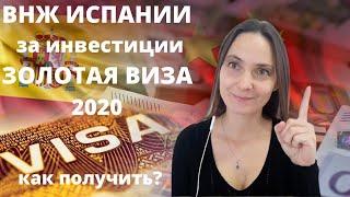 Золотая виза инвестора 2020 ВНЖ в Испании Как оформить Подробная инструкция