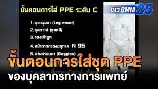 ขั้นตอนการใส่ชุด PPE | ข่าว GMM25