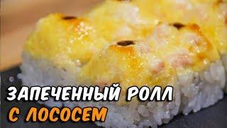 Запеченный ролл с лососем | Суши рецепт | Hot sushi salmon