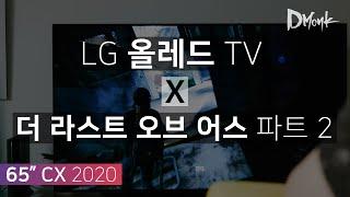 콘솔은 역시 TV로.. LG 올레드 TV X 더 라스트…