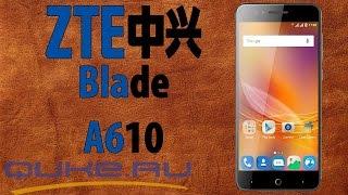 Обзор ZTE Blade A610(Интернет-магазин Quke.ru представляет видео-обзор смартфона ZTE Blade A610 Узнать цену, описание на смартфон ZTE Blade..., 2016-08-12T09:55:35.000Z)