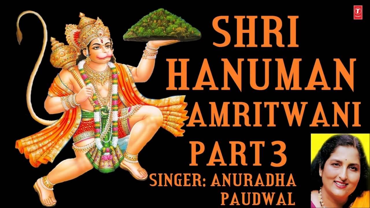 Shree hanuman chalisa (full song) anuradha paudwal download or.