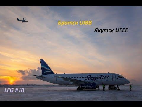 X-plane 11, Братск - Якутск,крушение 737-800 ZIBO, Division IFR Tour 2019 IVAO LEG#10