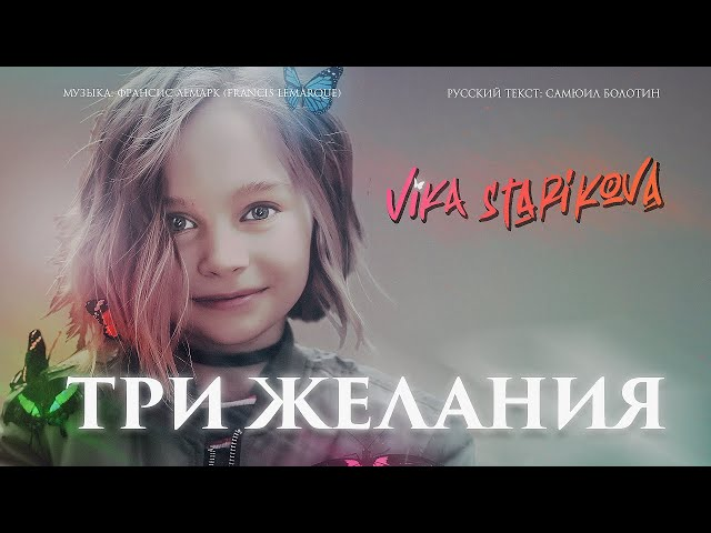 ВИКА СТАРИКОВА - ТРИ ЖЕЛАНИЯ (ПРЕМЬЕРА КЛИПА 2019) VIKA STARIKOVA /THREE WISHES /VIDEO PREMIERE 2019